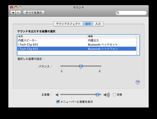 Sound_control_panel