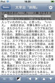 Iphonebooks4