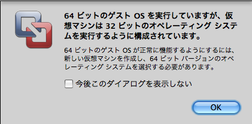 Vmware32biton64bit