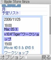 Google_calendar_702nk
